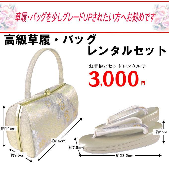 【23.5cm】草履バッグ 042番 レンタル用 kimono-world 02