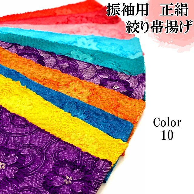 振袖用・絞り 帯揚げ 正絹成人式 振袖用帯揚 正絹 おびあげ ふりそで用 成人式 帯飾り・帯び締め  kimono5298