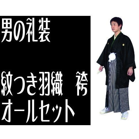 日本限定 フルセット  男の紋付セット 仕立て上がり定番 黒の紋付セットですすべて揃ってます!, 大津市:ffc6360d --- chizeng.com