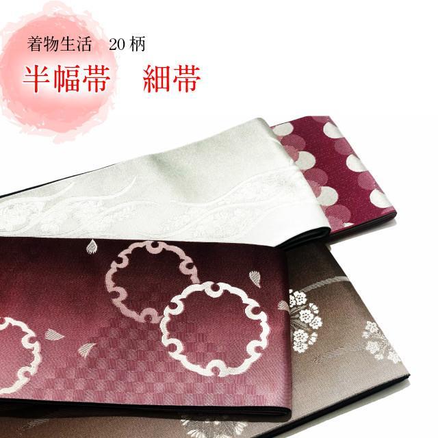 細帯 洗える帯 半幅帯 リバーシブル 約4メートル長尺 浴衣 半巾帯 洗える着物 デニム着物 小紋 紬 木綿の着物 レディースファッション 和装 和服 和装小物 |kimono5298