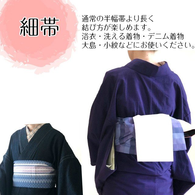細帯 洗える帯 半幅帯 リバーシブル 約4メートル長尺 浴衣 半巾帯 洗える着物 デニム着物 小紋 紬 木綿の着物 レディースファッション 和装 和服 和装小物 |kimono5298|07