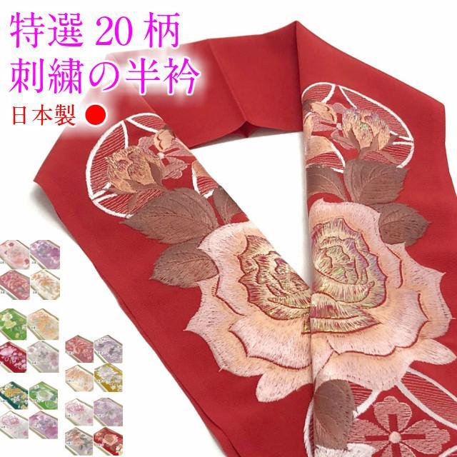 半衿 日本製 高級 刺繍半襟 はんえり 半襟 半えり 刺繍 ししゅう 振袖 訪問着 成人式 卒業式 洗える レディースファッション 和装 和装小物 和服 着物 女性 kimono5298