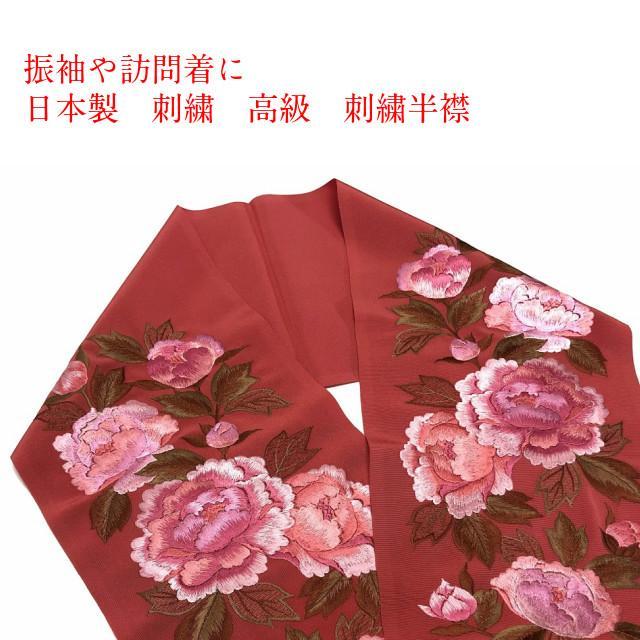 半衿 日本製 高級 刺繍半襟 はんえり 半襟 半えり 刺繍 ししゅう 振袖 訪問着 成人式 卒業式 洗える レディースファッション 和装 和装小物 和服 着物 女性 kimono5298 06