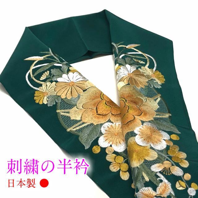半衿 日本製 高級 刺繍半襟 はんえり 半襟 半えり 刺繍 ししゅう 振袖 訪問着 成人式 卒業式 洗える レディースファッション 和装 和装小物 和服 着物 女性 kimono5298 08