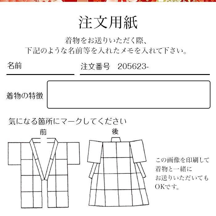 着物 クリーニング 福岡