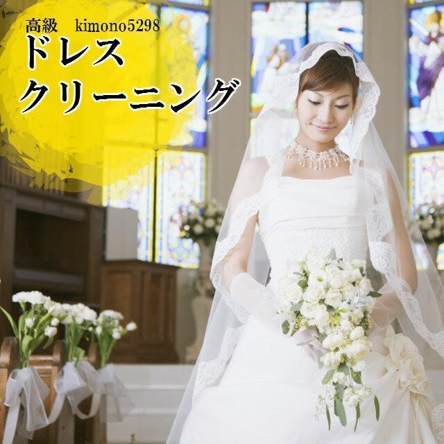ドレスクリーニング ウェディングドレス どんなドレスもこの金額で作業いたします  ドレスクリーニング専門店 kimono5298