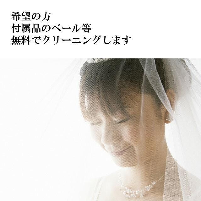 ドレスクリーニング ウェディングドレス どんなドレスもこの金額で作業いたします  ドレスクリーニング専門店 kimono5298 03