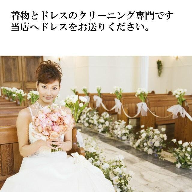 ドレスクリーニング ウェディングドレス どんなドレスもこの金額で作業いたします  ドレスクリーニング専門店 kimono5298 04