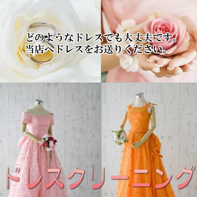 ドレスクリーニング ウェディングドレス どんなドレスもこの金額で作業いたします  ドレスクリーニング専門店 kimono5298 05