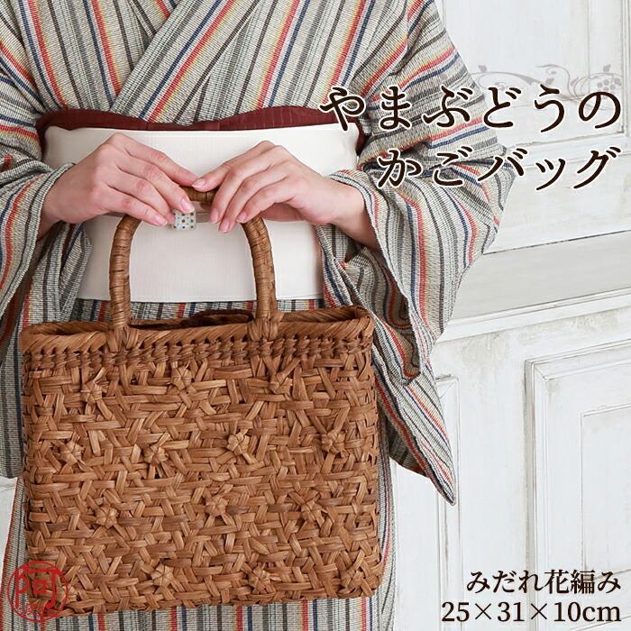 山葡萄 かごバッグ 鞄 山葡萄 バッグ みだれ花編み (約cm)H25×W31×D10 使い込むほどに美しい色艶が増し 個性豊かに成長していく