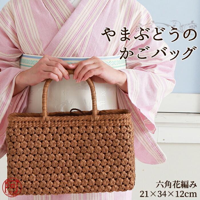 山葡萄 かごバッグ 鞄 山葡萄 バッグ 六角花編み (約cm)H21×W34×D12 使い込むほどに美しい色艶が増し 個性豊かに成長していく