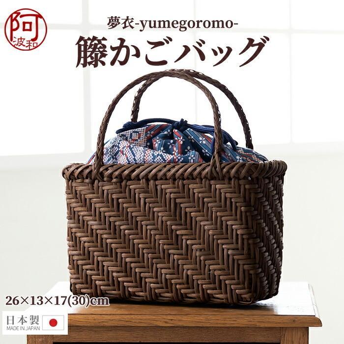 ラタン かごバッグ 柔らかい 籐 バッグ 夢衣 約26×13×17(30)cm 日本製 蝶絣 巾着付き 製作月1個 他にはない 繊細な作り