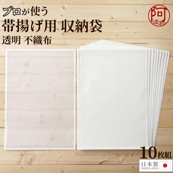 帯揚げ 透明 不織布 収納袋 10枚セット 帯締め 半幅帯 通気性の良い 不織布袋 大切に保存出来る 保存袋 肌着 草履 にも使える|kimonoawawa