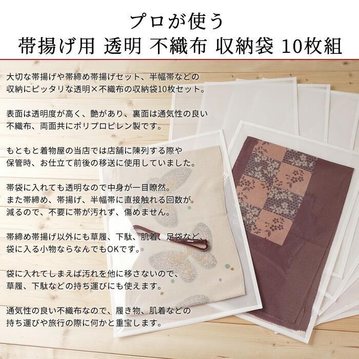 帯揚げ 透明 不織布 収納袋 10枚セット 帯締め 半幅帯 通気性の良い 不織布袋 大切に保存出来る 保存袋 肌着 草履 にも使える|kimonoawawa|02