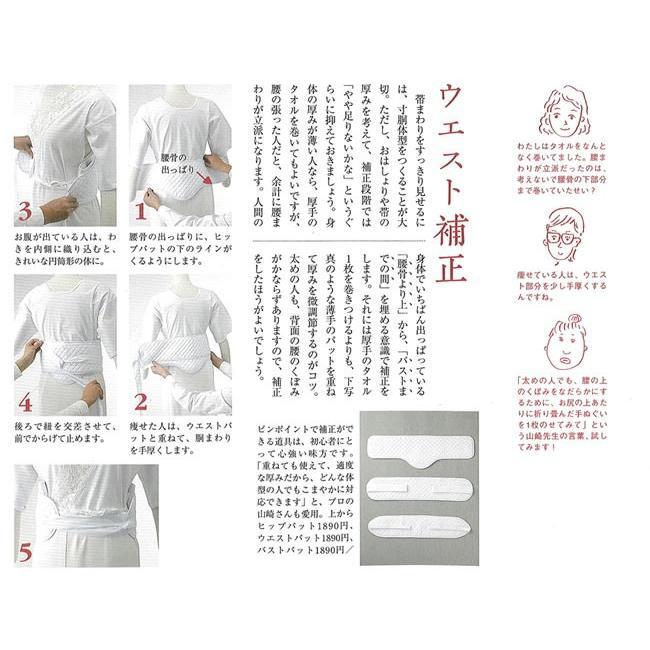 着物 着付け 補正 フィットブラ バスト 補整 浴衣 胸の補正 かぶる ベスト 七緒|kimonocafe-y|04