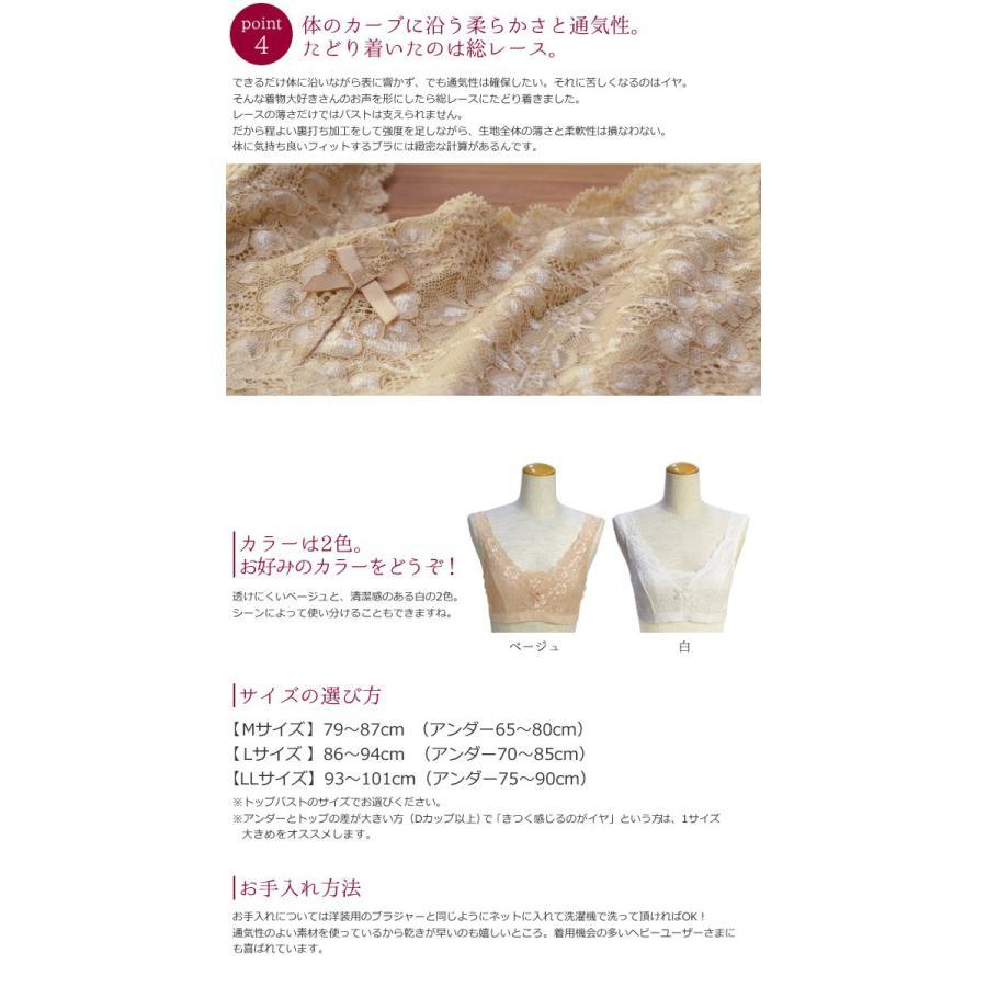 レースブラジャー 白 ベージュ 着物 和装 ブラジャー 大きな胸を平らに美しく 補整 着物用ブラジャー M L LL|kimonocafe-y|03