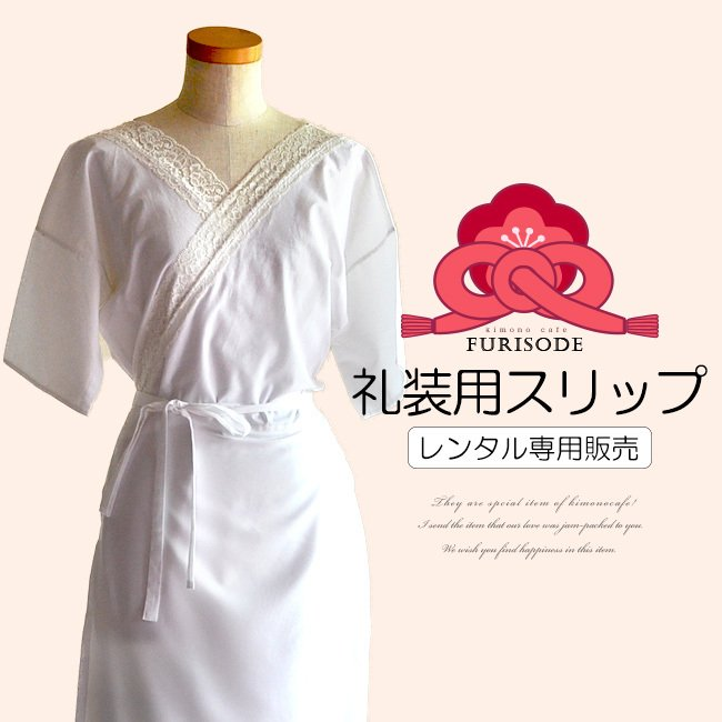 レンタル レンタル専用購入品 振袖用 レース付きスリップ ワンピース 肌着 肌襦袢 kimonocafe-y