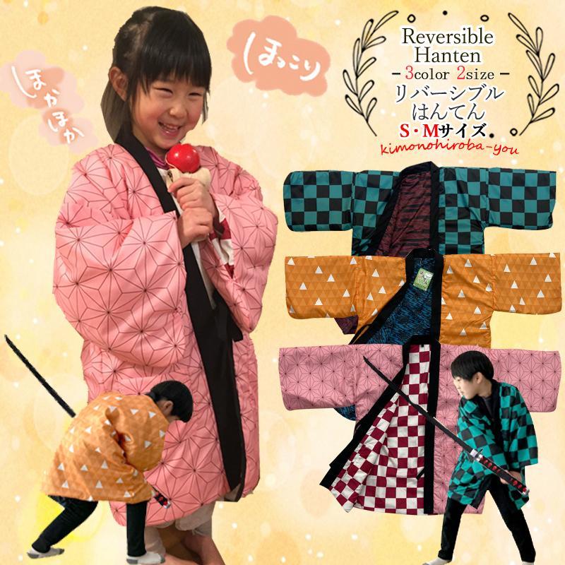 即納 特価セール 子供用 ジュニア用 鬼滅の刃風 あったかリバーシブルはんてん(全3色×2サイズ ) Sサイズ Mサイズ 小学生 中学生 子供 半纏 4期 hanten-10 z kimonohiroba-you
