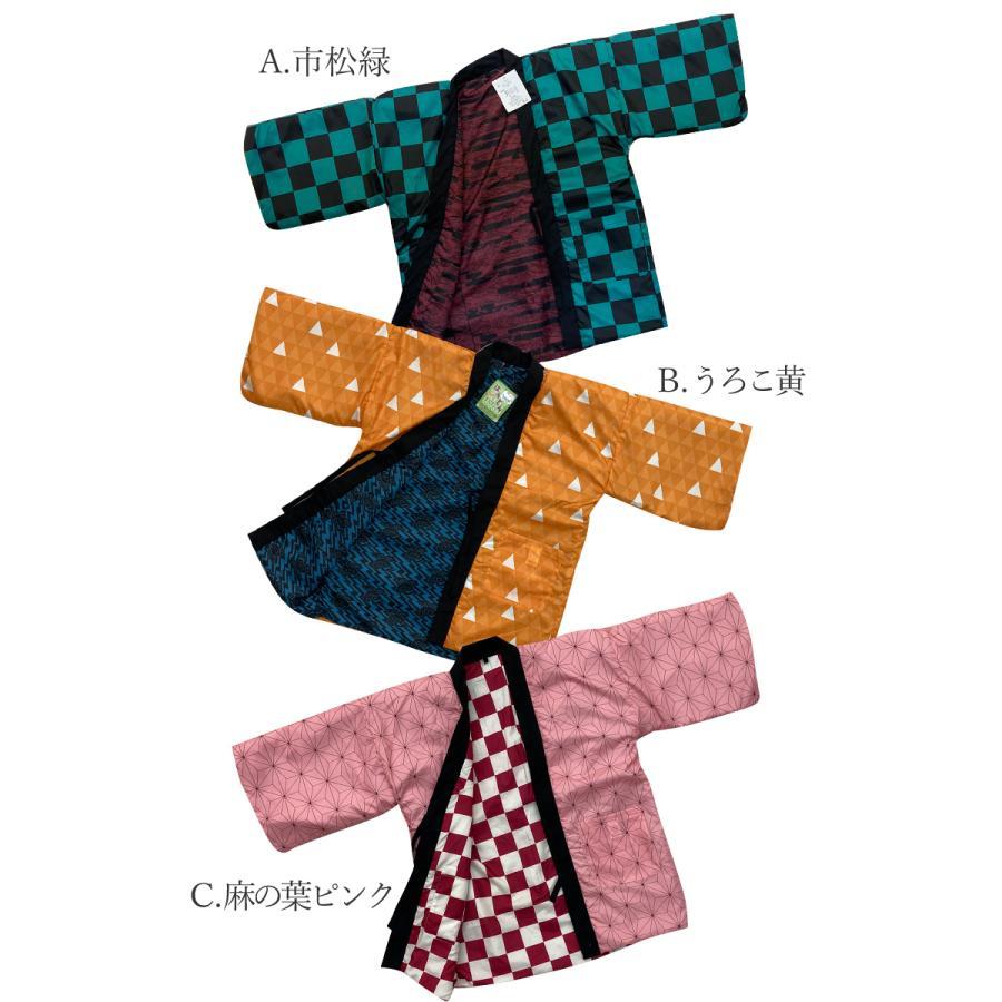 即納 特価セール 子供用 ジュニア用 鬼滅の刃風 あったかリバーシブルはんてん(全3色×2サイズ ) Sサイズ Mサイズ 小学生 中学生 子供 半纏 4期 hanten-10 z kimonohiroba-you 02