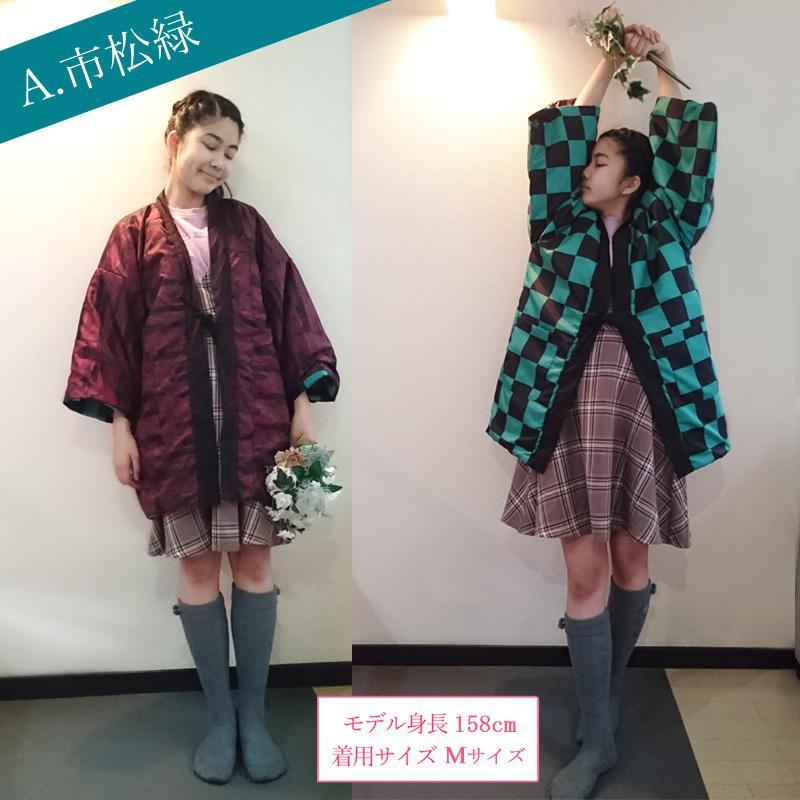 即納 特価セール 子供用 ジュニア用 鬼滅の刃風 あったかリバーシブルはんてん(全3色×2サイズ ) Sサイズ Mサイズ 小学生 中学生 子供 半纏 4期 hanten-10 z kimonohiroba-you 08