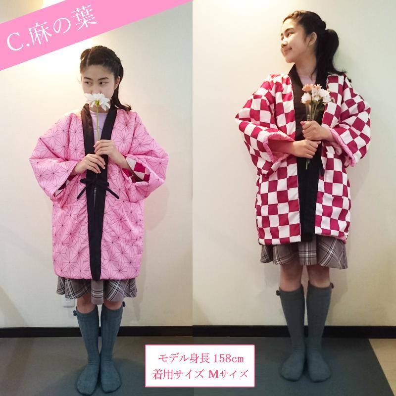 即納 特価セール 子供用 ジュニア用 鬼滅の刃風 あったかリバーシブルはんてん(全3色×2サイズ ) Sサイズ Mサイズ 小学生 中学生 子供 半纏 4期 hanten-10 z kimonohiroba-you 10