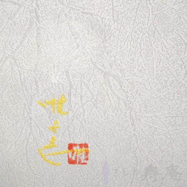 着物 色無地反物 山本唯与志 日展作家 幻想四季 レリーフ染 着 ブルーグレー 新品 未仕立 日本製|kimonojyuan|05