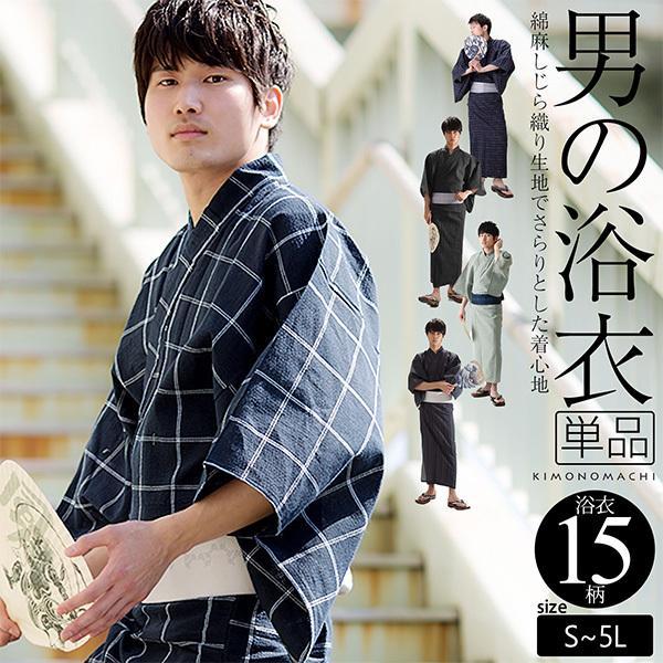 男性用 メンズ 浴衣福袋5点セットM/L/LL/3L/4L/5L(メール便不可)