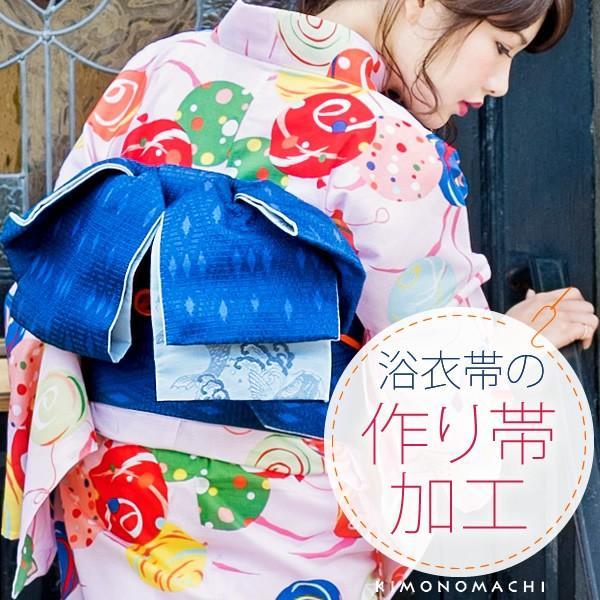 浴衣帯の作り帯加工(文化帯・付け帯・簡単帯) 自然に見えるきもの町オリジナル仕様 (メール便不可)|kimonomachi