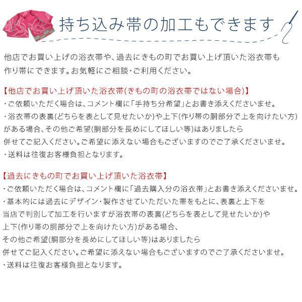 浴衣帯の作り帯加工(文化帯・付け帯・簡単帯) 自然に見えるきもの町オリジナル仕様 (メール便不可)|kimonomachi|05