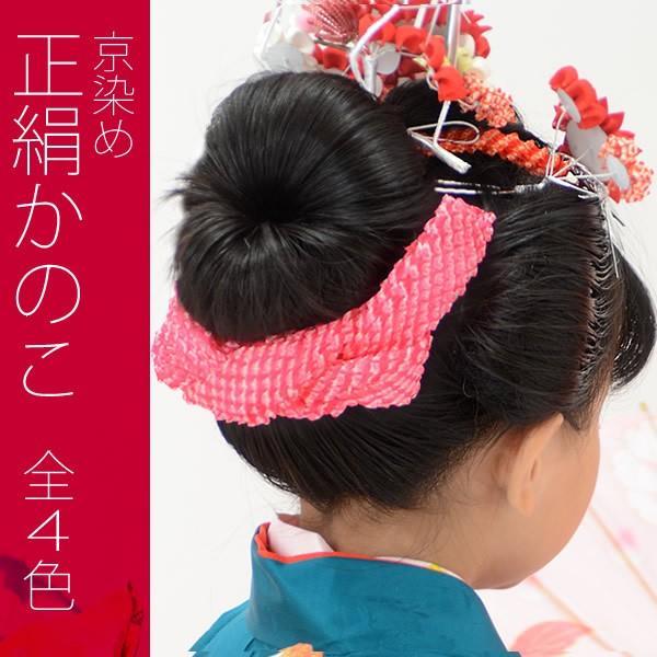 七五三 髪飾り 女の子 お子様用かのこ「朱赤、ピンク、黄×朱赤、ピンク×赤ピンク 全4色」お子様用 (メール便対応可)|kimonomachi