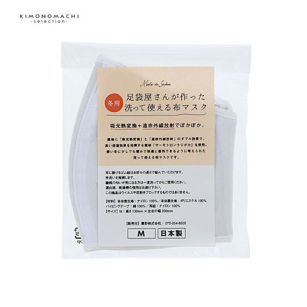 マスク 日本製 洗える 冬 着物「足袋屋さんの洗えるマスク M L 白 グレー 黒 」 吸光熱変換+遠赤外線放射で暖かい 秋冬 (返品不可)(メール便可)|kimonomachi|10