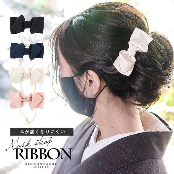 マスクバンド おしゃれ 耳が痛くならない 「リボン型 ブラック ネイビー ベージュ ピンク 全4色」 マスク ストラップ 髪飾り 耳紐 (メール便可)|kimonomachi