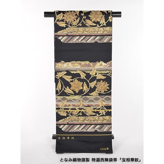 名門「となみ」謹製 特選西陣袋帯「宝相華紋」黒地|kimonotanaka