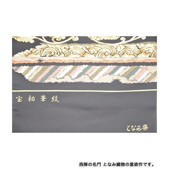 名門「となみ」謹製 特選西陣袋帯「宝相華紋」黒地|kimonotanaka|05