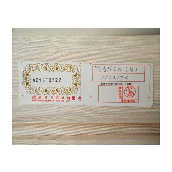 龍村美術織物 特選西陣織本袋帯「福寿花王文」白ベース金糸礼装袋帯|kimonotanaka|09