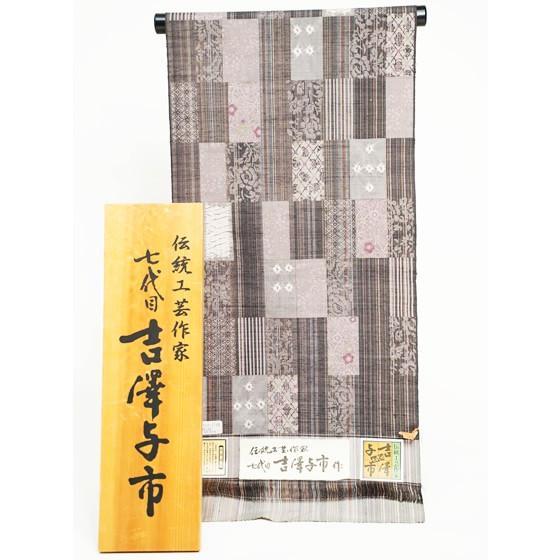 伝統工芸作家 七代目 吉澤与市作紬着尺 グレー絞り併用紬|kimonotanaka|02