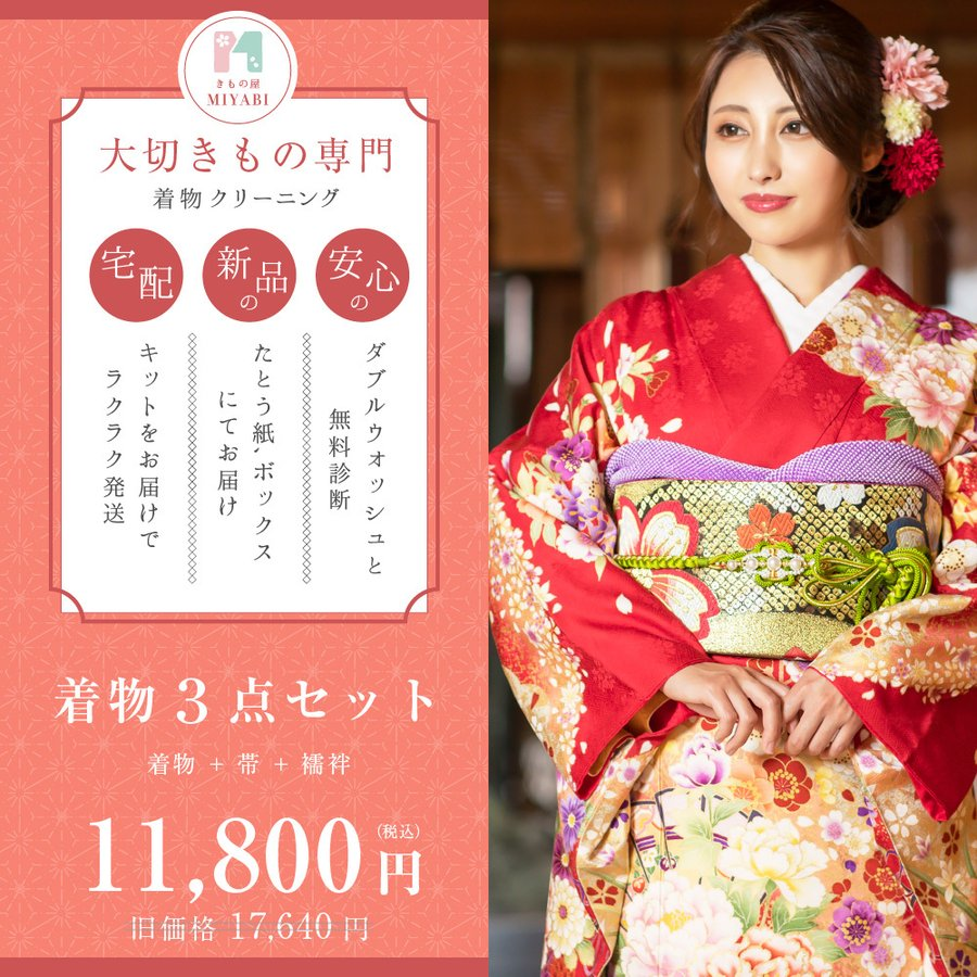 着物 クリーニング 宅配 着物3点セット(着物+帯+襦袢) みやび診断付 雅ネット kimonoya-miyabi