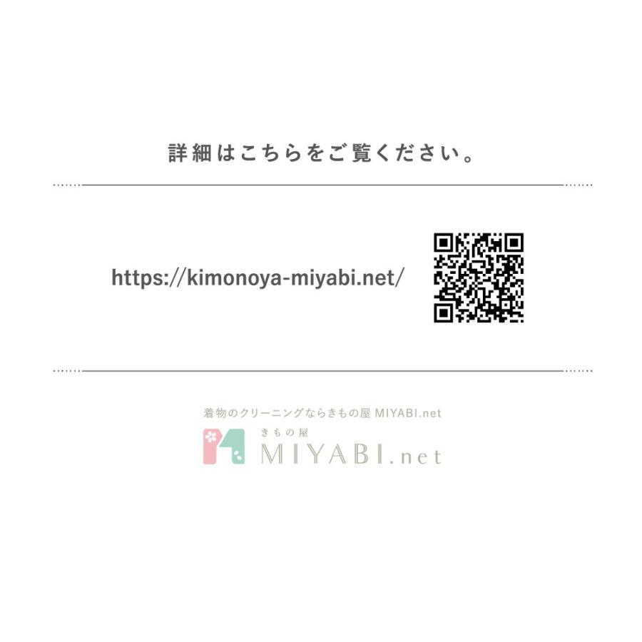 着物 クリーニング 宅配 着物3点セット(着物+帯+襦袢) みやび診断付 雅ネット kimonoya-miyabi 11