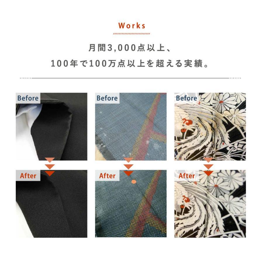 着物 クリーニング 宅配 着物3点セット(着物+帯+襦袢) みやび診断付 雅ネット kimonoya-miyabi 10