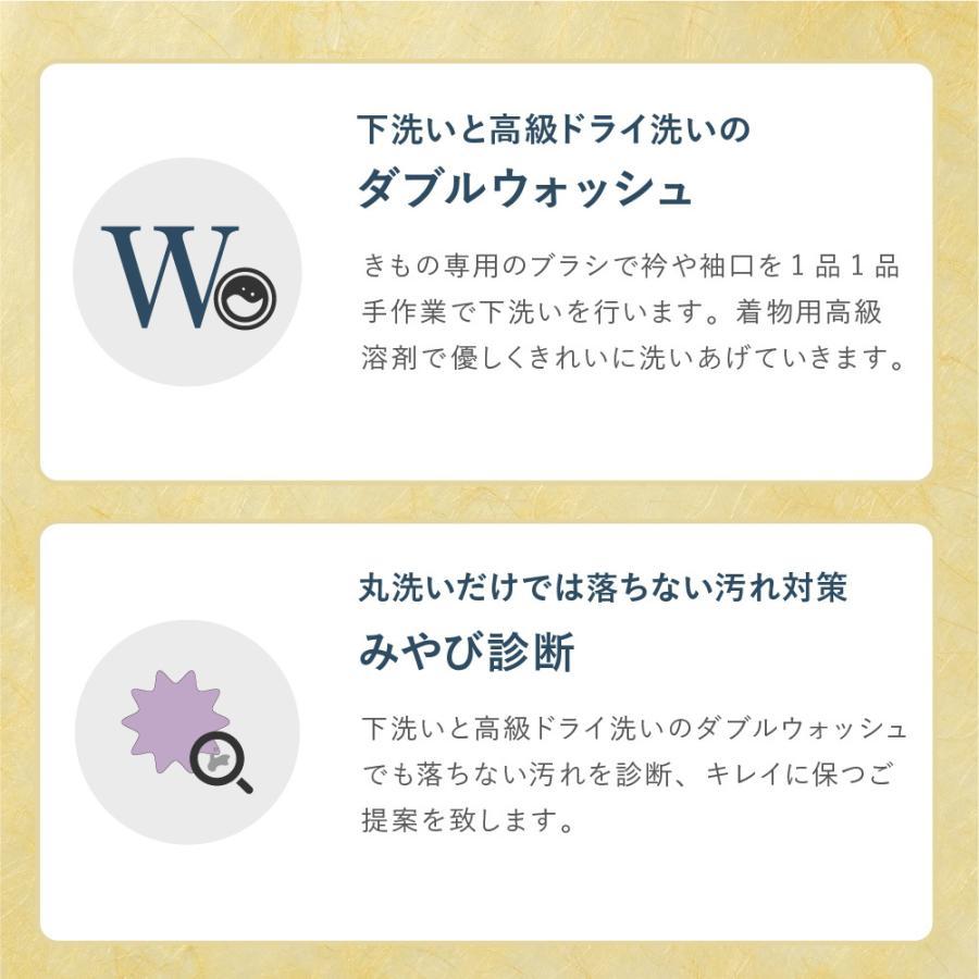 着物 クリーニング 宅配 着物2点セット(着物+帯) みやび診断付 雅ネット|kimonoya-miyabi|03
