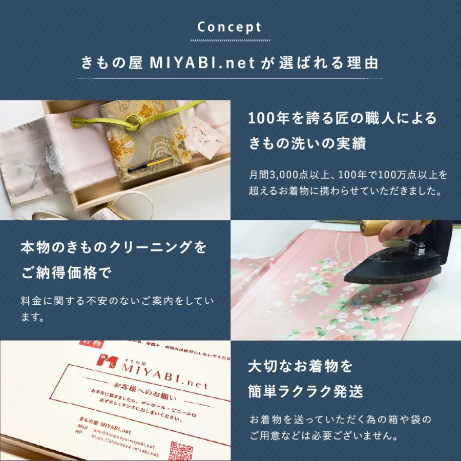 着物 クリーニング 宅配 着物2点セット(着物+帯) みやび診断付 雅ネット|kimonoya-miyabi|04