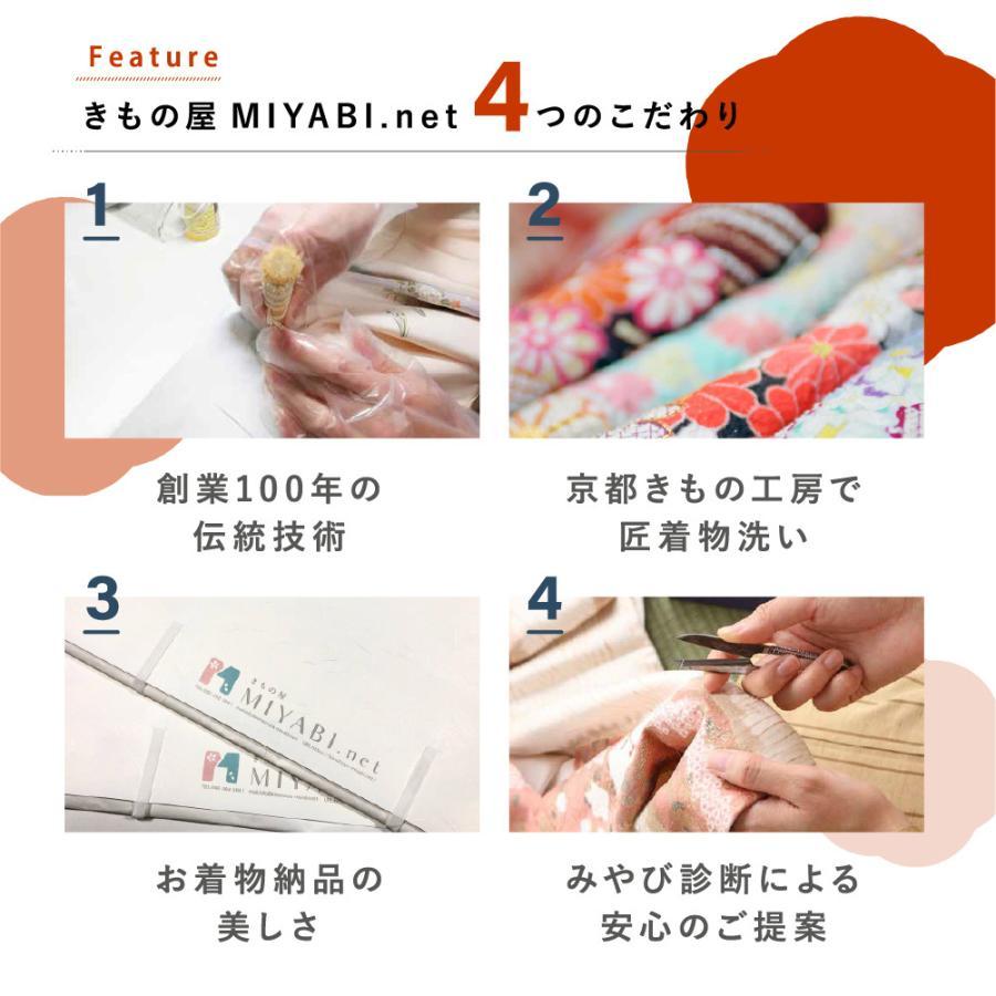 着物 クリーニング 宅配 着物2点セット(着物+帯) みやび診断付 雅ネット|kimonoya-miyabi|05