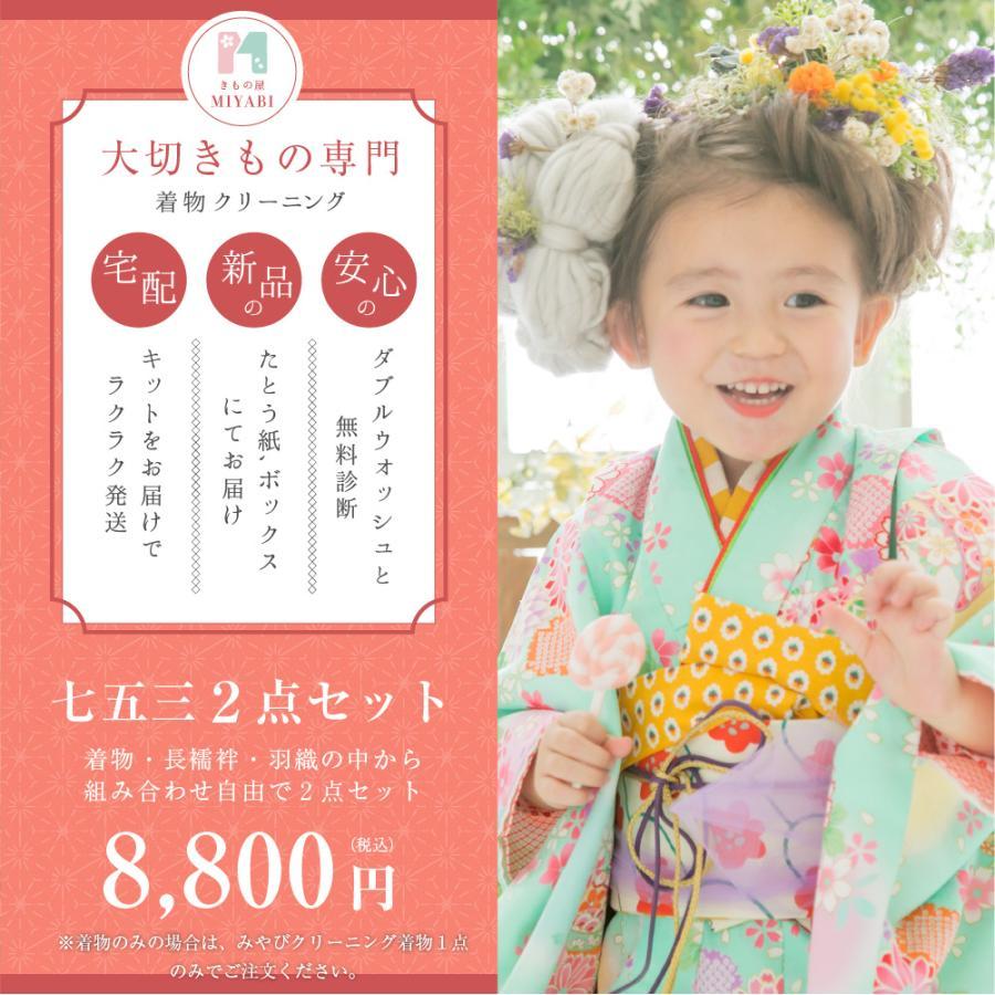 着物 クリーニング 宅配 七五三2点セット(着物・長襦袢・羽織)  雅ネット|kimonoya-miyabi