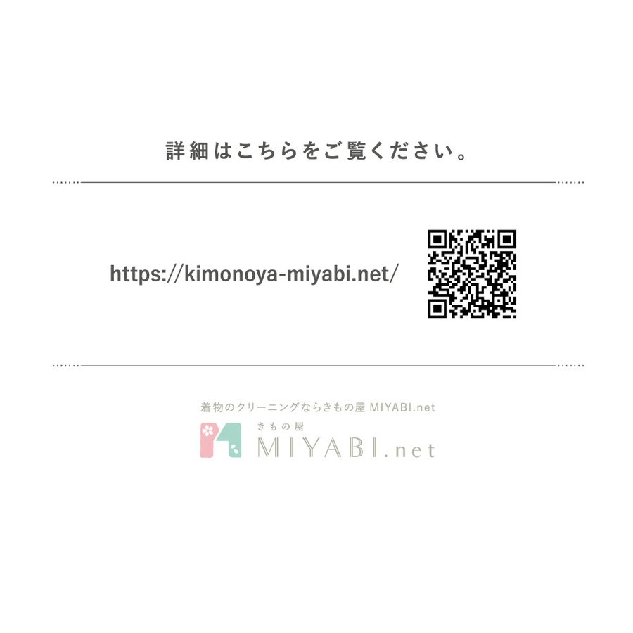 着物 クリーニング 宅配 七五三2点セット(着物・長襦袢・羽織)  雅ネット|kimonoya-miyabi|11