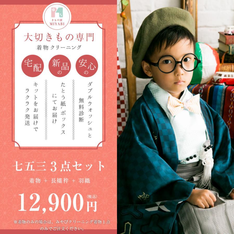 着物 クリーニング 宅配 七五三3点セット(着物・長襦袢・羽織)  雅ネット kimonoya-miyabi