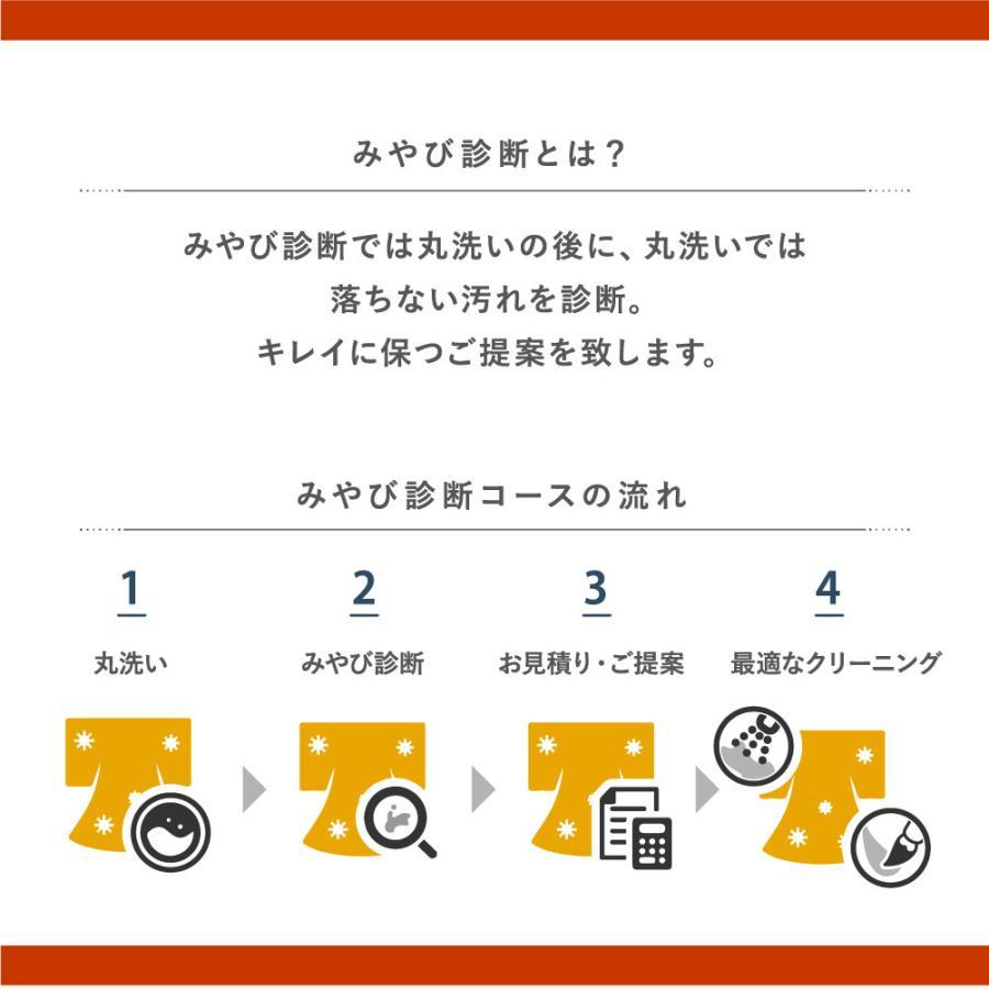 着物 クリーニング 宅配 七五三3点セット(着物・長襦袢・羽織)  雅ネット kimonoya-miyabi 06