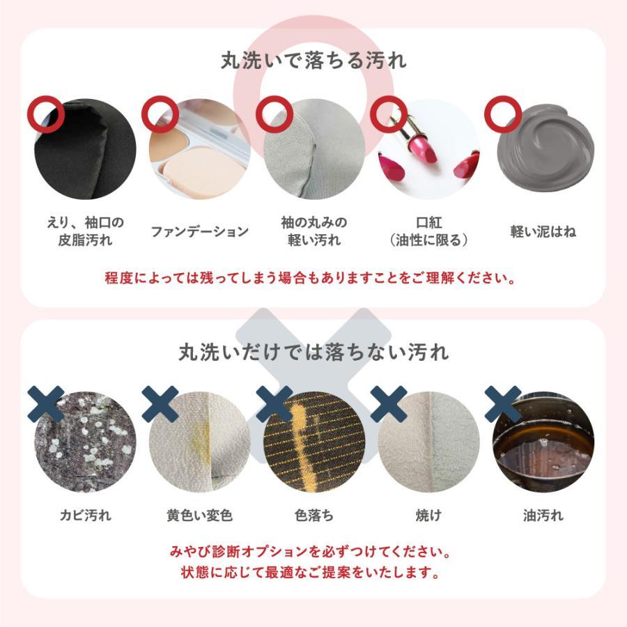 着物 クリーニング 宅配 七五三3点セット(着物・長襦袢・羽織)  雅ネット kimonoya-miyabi 07