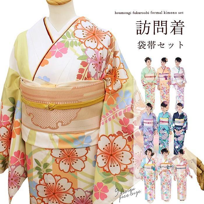 訪問着 袋帯 2点セット フォーマル 着物 アッシュエル|kimonoyawakura