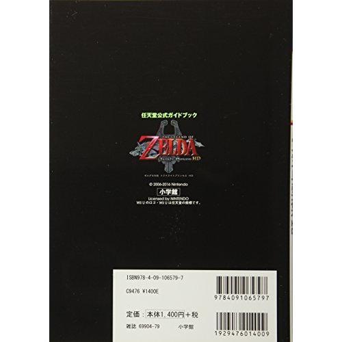 チャート トワイライト プリンセス 攻略 の ゼルダ 伝説 nJOY:ゼルダの伝説 トワイライトプリンセス