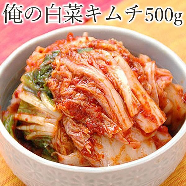 俺の白菜キムチ 500g 済州島式の本格手作りキムチ 正規品 冷蔵限定 買物